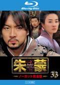 【Blu-ray】朱蒙[チュモン] 第33巻 <ノーカット完全版>
