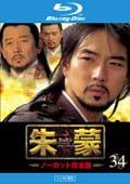 【Blu-ray】朱蒙[チュモン] 第34巻 <ノーカット完全版>