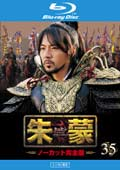 【Blu-ray】朱蒙[チュモン] 第35巻 <ノーカット完全版>