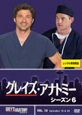 グレイズ・アナトミー シーズン6 Vol.10