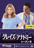グレイズ・アナトミー シーズン6 Vol.11