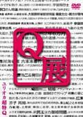 ユリオカ超特Q -Q展-