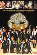 スターダム旗揚げ戦 〜Birth of nova新星誕生!〜 2011年1月23日 新木場1stRING