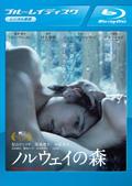 【Blu-ray】ノルウェイの森