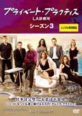プライベート・プラクティス:LA診療所 シーズン3 Vol.1