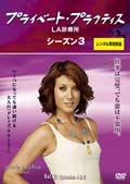 プライベート・プラクティス:LA診療所 シーズン3 Vol.2