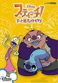 スティッチ!〜ずっと最高のトモダチ〜 Vol.2