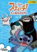 スティッチ!〜ずっと最高のトモダチ〜 Vol.3