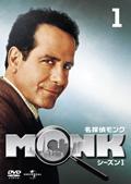 名探偵MONK シーズン1 Vol.1