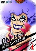 ONE PIECE ワンピース 13thシーズン インペルダウン篇 R-4