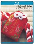 【Blu-ray】virtual trip パワースポットへ行こう【屋久島・熊野・高野山・出雲大社】