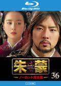 【Blu-ray】朱蒙[チュモン] 第36巻 <ノーカット完全版>