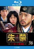 【Blu-ray】朱蒙[チュモン] 第38巻 <ノーカット完全版>
