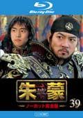 【Blu-ray】朱蒙[チュモン] 第39巻 <ノーカット完全版>