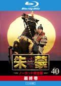 【Blu-ray】朱蒙[チュモン] 第40巻 <ノーカット完全版>