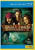 【Blu-ray】パイレーツ・オブ・カリビアン/デッドマンズ・チェスト