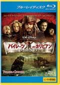 【Blu-ray】パイレーツ・オブ・カリビアン/ワールド・エンド
