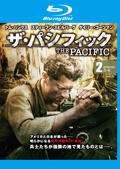 【Blu-ray】ザ・パシフィック 2