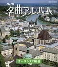 【Blu-ray】NHK名曲アルバム オーストリア編II