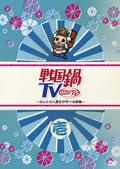 戦国鍋TV 〜なんとなく歴史が学べる映像〜セット1