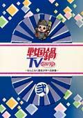 戦国鍋TV 〜なんとなく歴史が学べる映像〜 弐