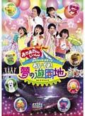 NHK おかあさんといっしょ スペシャルステージ おいでよ!夢の遊園地