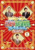 お笑い芸人どっきり王座決定戦スペシャル 傑作選 1