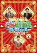 お笑い芸人どっきり王座決定戦スペシャル 傑作選 2