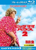 【Blu-ray】ビッグママ・ハウス2