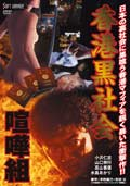 香港黒社会 喧嘩組