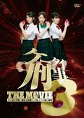 ケータイ刑事 THE MOVIE 3 モーニング娘。救出大作戦!〜パンドラの箱の秘密