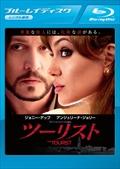 【Blu-ray】ツーリスト