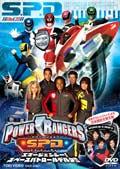 HERO CLUB POWER RANGERS S.P.D. エマージェンシー!スペースパトロールデルタ!!