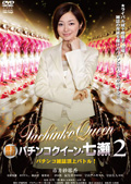 銀玉遊戯 パチンコクイーン・七瀬 パチンコ雑誌頂上バトル!