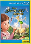 【Blu-ray】ティンカー・ベルと妖精の家