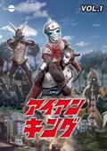 DVDアイアンキング Vol.1