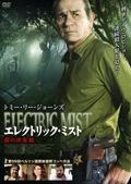 エレクトリック・ミスト 霧の捜査線