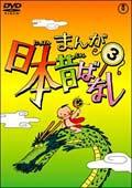 まんが日本昔ばなし 第3巻