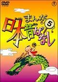 まんが日本昔ばなし 第5巻