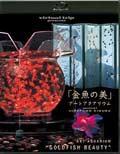 【Blu-ray】virtual trip presents 金魚の美 アートアクアリウム