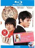 【Blu-ray】製パン王キム・タック vol.11 <ノーカット完全版>
