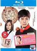 【Blu-ray】製パン王キム・タック vol.13 <ノーカット完全版>