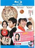 【Blu-ray】製パン王キム・タック vol.15 <ノーカット完全版>