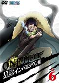 ONE PIECE ワンピース 13thシーズン インペルダウン編 R-6