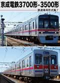 鉄道車両形式集 7 京成電鉄3700形・3500形