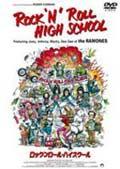 Rock'N' Roll HIGH SCHOOL ロックンロール・ハイスクール