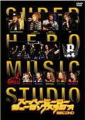 スーパーヒーローミュージックスタジオ SECOND
