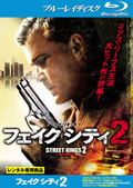 【Blu-ray】フェイク シティ2