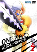 ONE PIECE ワンピース 13thシーズン インペルダウン編 R-7