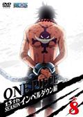 ONE PIECE ワンピース 13thシーズン インペルダウン編 R-8